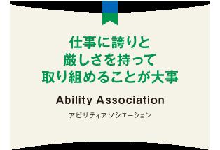 仕事に誇りと厳しさを持って取り組めることが大事 Ability Association アビリティアソシエーション